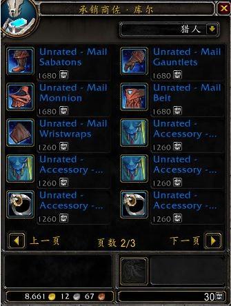 《魔兽世界》9.0荣誉兑换装备所需荣誉点数一览