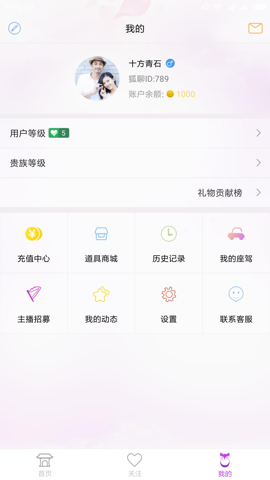 狐聊直播平台二维码app下载手机版图片3