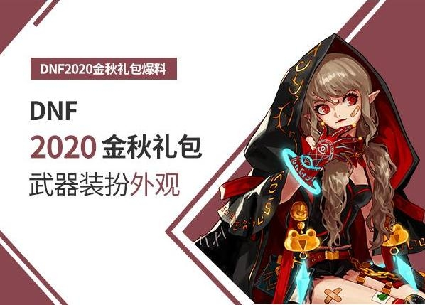《DNF》2020金秋礼包价格介绍