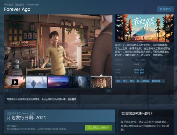 独立冒险游戏《Forever Ago》2021年发售 登陆Steam
