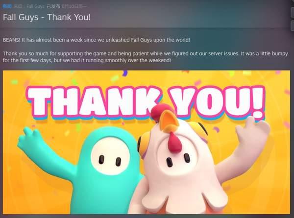 《糖豆人:终极淘汰赛》致玩家感谢信 限定皮肤好礼相赠