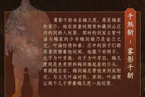 《剑网3》雾影千斩打法攻略