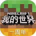 我的世界中国版手机版下载