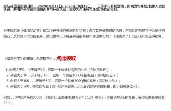 腾讯手游《偶像梦幻祭》10月12日停运 官方将发布补偿