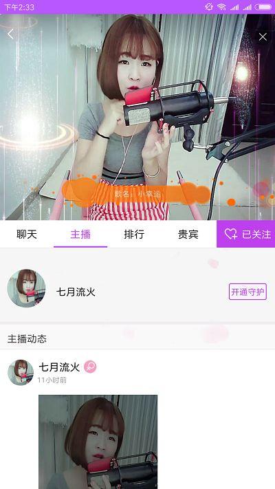 狐聊直播平台二维码app下载手机版图片2