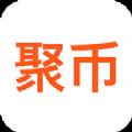 聚币网官网下载手机版1.131