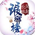 琅琊榜之风起长林九游版下载