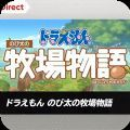 哆啦A梦大雄的牧场物语中文汉化版1.0
