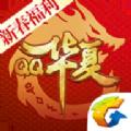 qq华夏手游版官方正版授权最新下载1.10.3