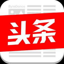今日头条 官方正式版无广告  4.4.7