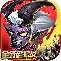 刀塔传奇变态版iOS版下载