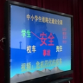 河北交通电视频道直播2018年公开课观后感范文作文1.0