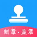 印章生成器app下载手机版1.1.0