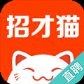招才猫直聘手机版下载4.7.4