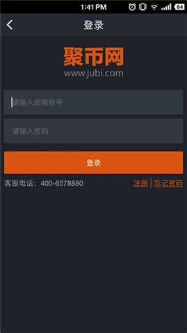 聚币网官网下载手机版图片2