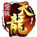 天龙八部荣耀版官方下载