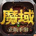 QQ魔域手机版下载
