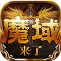 魔域2.4安卓版下载