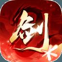 剑侠情缘2:剑歌行6.4.0.0
