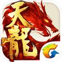 天龙八部手游腾讯版下载