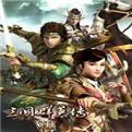 三国策略类单机游戏中文版下载