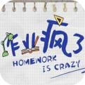 作业疯了手机下载