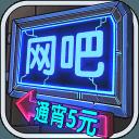 网吧模拟器9.7.60