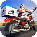快递摩托车官方下载