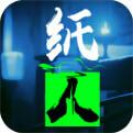 纸人手机中文版