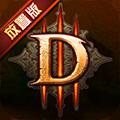 暗黑破坏神3无限钻石版下载地址