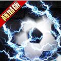 足球小将中文版游戏下载