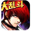 拳皇97OLiPhone版下载