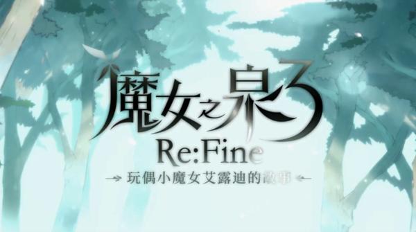 《魔女之泉3 Re:Fine》中文宣传片 艾露迪战斗画面展示