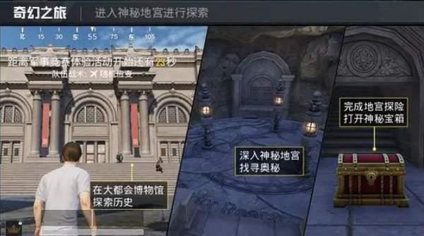 和平精英博物馆在哪 博物馆打卡位置介绍