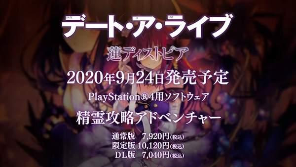 《约战:莲反乌托邦》发售日公布 9月24日登陆PS4