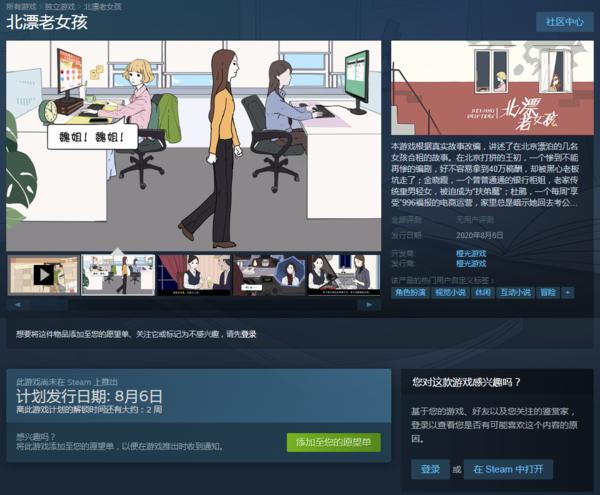 国产游戏《北漂老女孩》上架Steam 根据真实故事改编