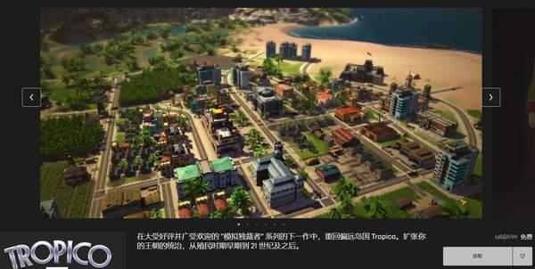 Epic圣诞喜加一!模拟经营类《海岛大亨5》免费领取