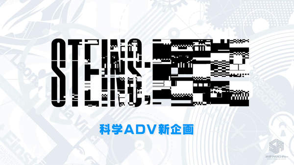 科学ADV《命运石〇〇》公布 关智一、今井麻美确认出演