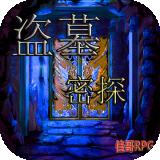 盗墓密探安卓版 v2.3.0