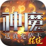 刀剑神魔录bt版安卓版 v1.3.8.14
