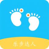 乐步达人安卓版 v1.0