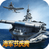 战舰帝国腾讯版安卓版 v7.0.67