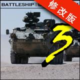 超级坦克沙漠风暴3破解版安卓版 v1.0修改版
