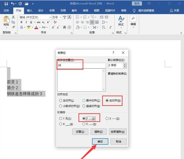 快速实现Word目录排版的图文操作截图