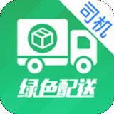 绿色配送司机端安卓版 v1.0.8