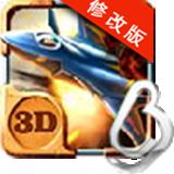 苍穹之翼3D破解版安卓版 v2.8.5