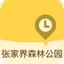 张家界国家森林公园安卓版 v3.3.4