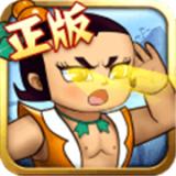 葫芦兄弟七子降妖九游版安卓版 v1.0.38