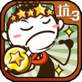 史小坑的爆笑生活3破解版安卓版 v 1.0.07