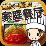 日式家庭餐厅达人安卓版 v1.0